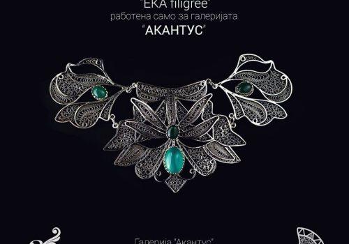 Уникатен филигрански накит
